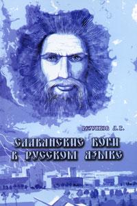 А. Г. Резунков Славянские Боги в русском языке или Боги, как мы их понимаем