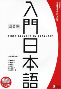 Первые уроки японского (+ 2 CD-ROM) уроки безопасности
