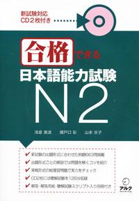 Сборник упражнений для подготовки к квалификационному экзамену по японскому языку на уровень N2 (+ 2CD) andou sakai imagawa yawara подготовка к аудированию по квалификационному экзамену по японскому языку jlpt на уровень 1