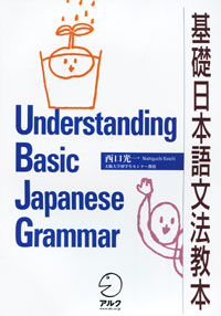Understanding Basic Japanese Grammar essential grammar in use a self study reference and practice book for elementary learners