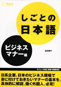 Японский для работы. Деловой этикет основы русской деловой речи учебное пособие