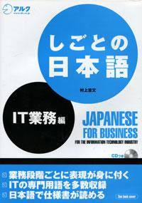 Японский для работы. Работа в индустрии информационных технологий (IT) (+ CD-ROM) куплю японский ямобур в хабаровске