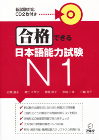 Сборник упражнений для подготовки к квалификационному экзамену по японскому языку на уровень N1 (+ 2CD) the japanese language proficiency test n1 mock test 1 тренировочные тесты jlpt n1 часть 1 cd книга на японском языке