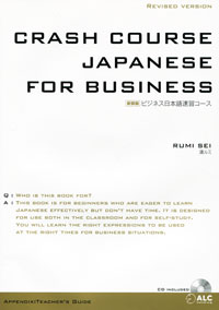 Crash Course Japanese for Business (+ CD) crash romeo crash romeo give me the clap