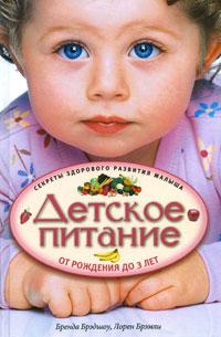 Бренда Брэдшоу, Лорен Брэмли Детское питание от рождения до 3 лет. Секреты здорового развития малыша детское питание от рождения до 3 лет секреты здорового развития малыша
