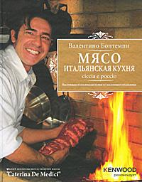 Бонтемпи В. Мясо. Итальянская кухня. Ciccia e poccio бонтемпи валентино мясо итальянская кухня chiccia e poccio