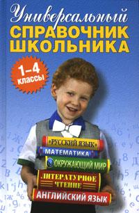 Универсальный справочник школьника. 1-4 классы окружающий мир 1 4 классы интерактивные плакаты