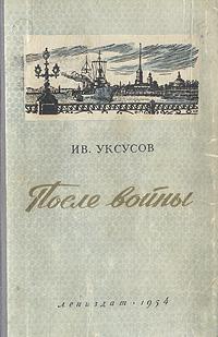 После войны аудио ленинград