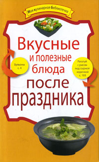 Вкусные и полезные блюда после праздника зоряна ивченко вкусные блюда для детского праздника