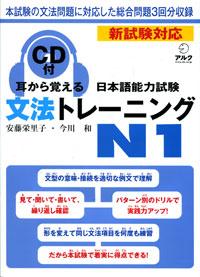 Подготовка к квалификационному экзамену по японскому языку (JLPT) на уровень N1 грамматике (+ CD)