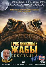 Ядовитые тростниковые жабы  были завезены в Австралию в 1935 году для борьбы с жуками, разорявшими сахарные плантации. С тех пор жабы размножились так, что стали представлять угрозу всей экосистеме страны.  Передовые технологии позволили создать полный напряжения и юмора фильм с точки зрения жаб. Впервые человек имеет возможность с головой окунуться в мир этих загадочных существ и почувствовать себя жабой, захватившей целый континент и вышедшей на охоту в поисках пропитания... Фильм стал сенсацией фестиваля независимого кино Сандэнс и вызвал бурю восторгов как публики, так и искушенных кинокритиков. Успех во многом объясняется использованием новейших технологий и участием в съемках специалистов мирового класса. Авторам действительно удалось добиться