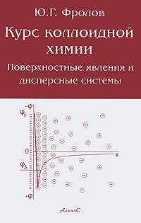 Книга Курс коллоидной химии. Поверхностные явления и дисперсные системы. Ю. Г. Фролов