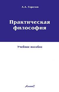 А. А. Горелов Практическая философия код бессмертия правда и мифы о вечной жизни