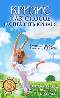 Юлия Шапиро, Елизавета Павлова Кризис как способ расправить крылья