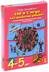 """100 и 1 игра для развития ребенка. 50 развивающих карточек """"Рисуй, стирай и снова играй!"""". 4-5 лет (+ маркер)"""