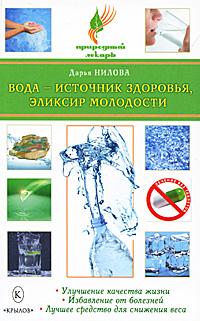 Дарья Нилова Вода - источник здоровья, эликсир молодости минеральная вода в ульяновске с доставкой на дом