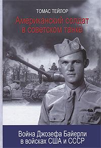 Томас Тейлор Американский солдат в советском танке. Война Джозефа Байерли в войсках США и СССР