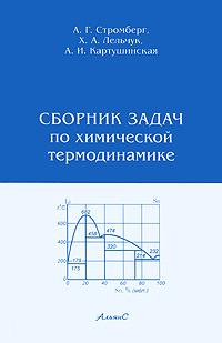 Сборник задач по химической термодинамике. А. Г. Стромберг, Х. А. Лельчук, А. И. Картушинская