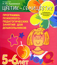 Под редакцией Н. Ю. Куражевой Цветик-семицветик. Программа психолого-педагогических занятий для дошкольников. 5-6 лет