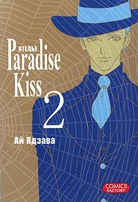 Ай Ядзаа Атeлье Paradise Kiss. Том 2
