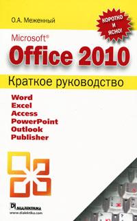 О. А. Меженный Microsoft Office 2010. Краткое руководство powerpoint 2010办公应用从新手到高手(附光盘1张)