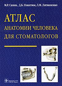 Атлас анатомии человека для стоматологов