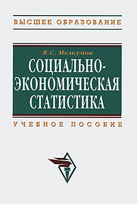 Я. С. Мелкумов Социально-экономическая статистика описательная и индуктивная статистика