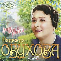 Надежда Обухова. Лучшие песни и романсы (mp3)