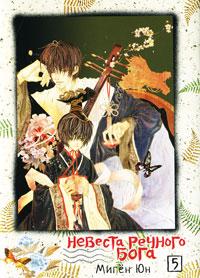 Миген Юн Невеста речного бога. Том 5 подводное царство книжка плакат