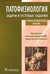 Под редакцией П. Ф. Литвицкого Патофизиология. Задачи и тестовые задания