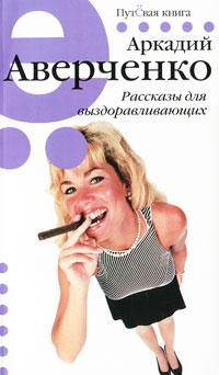 Аркадий Аверченко Рассказы для выздоравливающих кинг с ветер сквозь замочную скважину