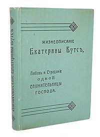 Жизнеописание Екатерины Бутс