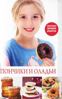 Кристина Кулагина Пончики и оладьи пряник тульский с фруктовой начинкой абрикос 130г старая тула