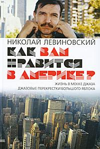 Николай Левиновский Как вам нравится в Америке?