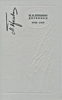 М. М. Пришвин М. М. Пришвин. Дневники. 1938-1939 художественные книги росмэн лисичкин хлеб пришвин м м