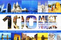 Т. Л. Шереметьева 100 мест на земле, которые необходимо увидеть шереметьева т л 100 городов мира которые необходимо увидеть