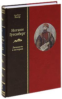 Альберт Капр Иоганн Гутенберг. Личность в истории (подарочное издание) брюки и капр