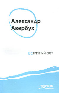 Александр Авербух Встречный свет андрей углицких врачебная тайна первая книга стихотворений