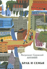 Zakazat.ru Брак и семья. Митрополит Сурожский Антоний