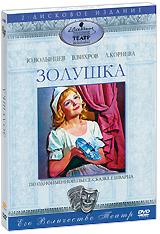 Золушка (2 DVD) м медведев любовь и голуби история создания фильма dvd