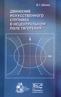 В. Г. Демин Движение искусственного спутника в нецентральном поле тяготения в г демин движение искусственного спутника в нецентральном поле тяготения