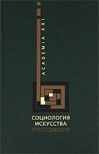 Социология искусства. Хрестоматия