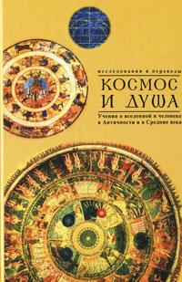 Космос и душа. Выпуск 2. Учения о природе и мышлении в Античности, в Средние века и Новое время