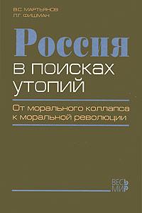 Россия в поисках утопий. От морального коллапса к моральной революции россия в поисках утопий от морального коллапса к моральной революции