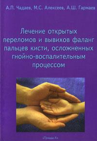 Лечение открытых переломов и вывихов фаланг пальцев кисти, осложненных гнойно-воспалительным процессом