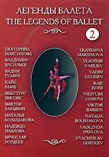 Легенды балета, часть 2