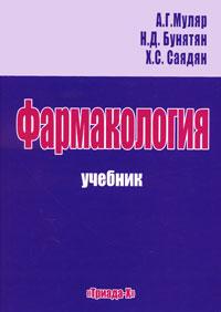 А. Г. Муляр, Н. Д. Бунятян, Н. Д. Саядян Фармакология