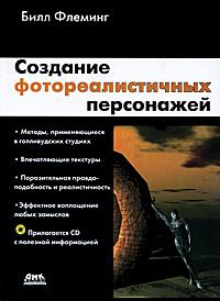Создание фотореалистичных персонажей (+ CD-ROM). Билл Флеминг