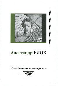 Александр Блок. Исследования и материалы. Том 4 александр блок исследования и материалы