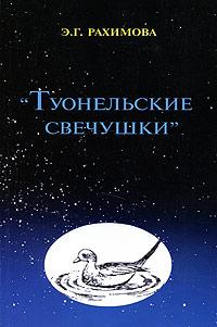 Э. Г. Рахимова Туонельские свечушки элементы интерьера